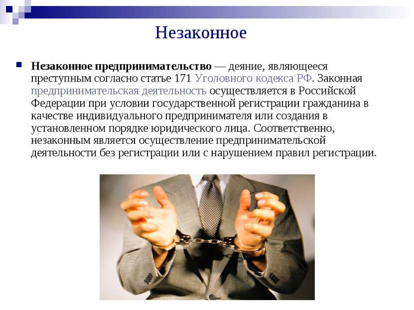 Незаконное Незаконное предпринимательство — деяние, являющееся преступным сог...