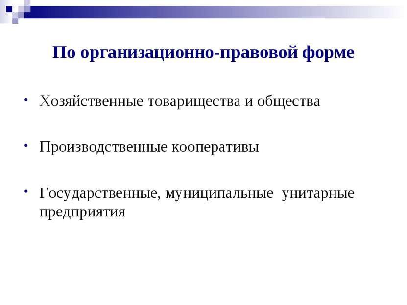 По организационно-правовой форме Хозяйственные товарищества и общества Произв...
