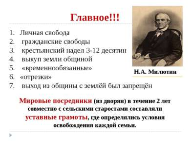Главное!!! Личная свобода гражданские свободы крестьянский надел 3-12 десятин...