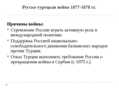 Русско-турецкая война 1877-1878 гг. Причины войны: Стремление России играть а...