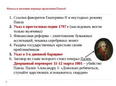 Факты и явления периода правления ПавлаI Ссылки фаворитов Екатерины II и неуг...