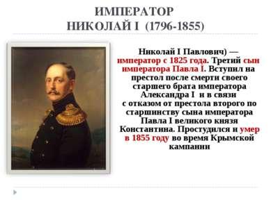 ИМПЕРАТОР НИКОЛАЙI (1796-1855) НиколайI Павлович) — император с 1825года. ...