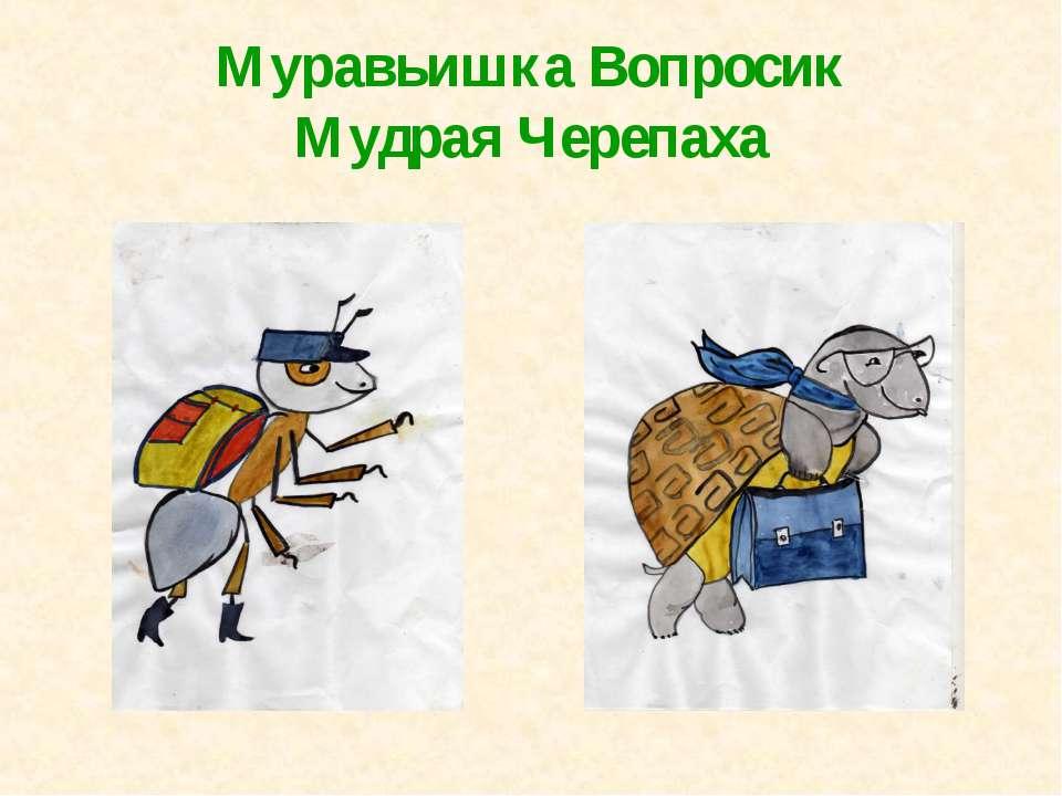 Муравьишка Вопросик Мудрая Черепаха