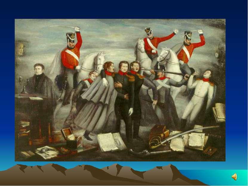 Восстание декабристов 19 ноября 1825 последовала внезапная кончина Александра...