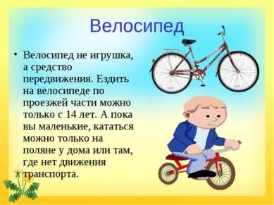 Велосипед Велосипед не игрушка, а средство передвижения. Ездить на велосипеде...