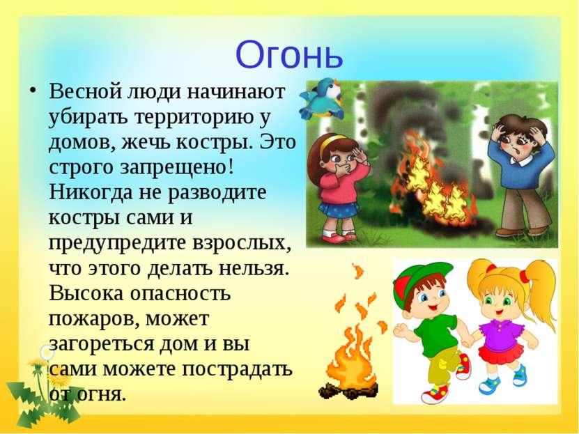 Огонь Весной люди начинают убирать территорию у домов, жечь костры. Это строг...