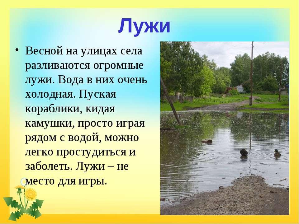 Лужи Весной на улицах села разливаются огромные лужи. Вода в них очень холодн...