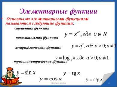 Элементарные функции Основными элементарными функциями называются следующие ф...