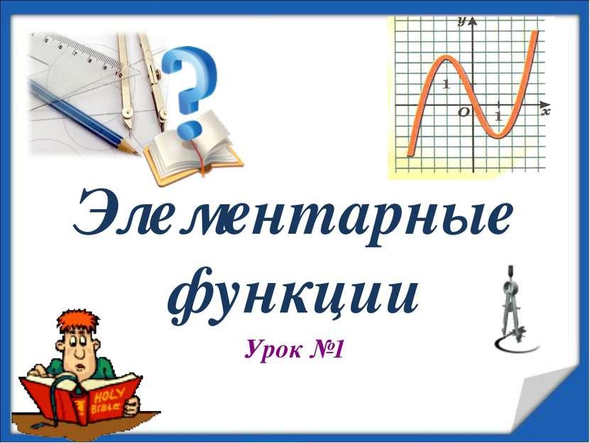 Элементарные функции Урок №1