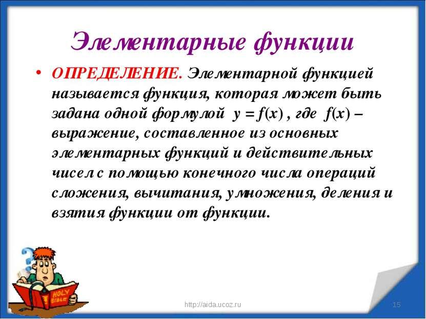 Элементарные функции ОПРЕДЕЛЕНИЕ. Элементарной функцией называется функция, к...