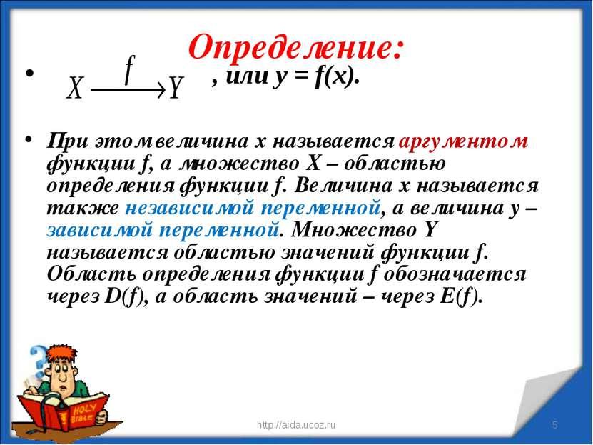 Определение: * http://aida.ucoz.ru * , или у = f(x). При этом величина х назы...
