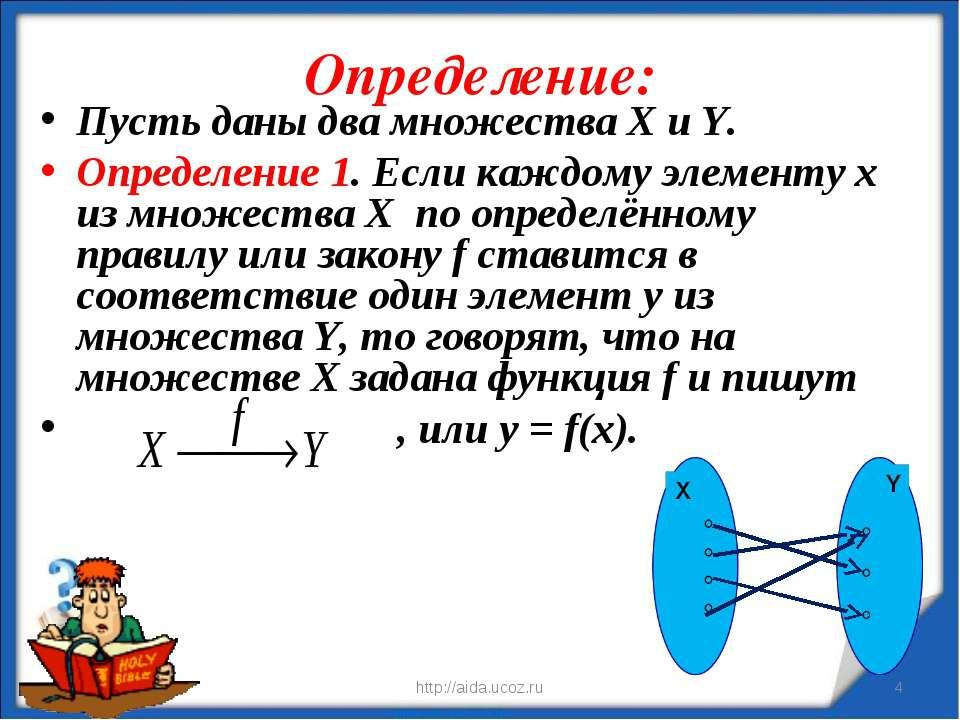 Определение: * http://aida.ucoz.ru * Пусть даны два множества Х и Y. Определе...