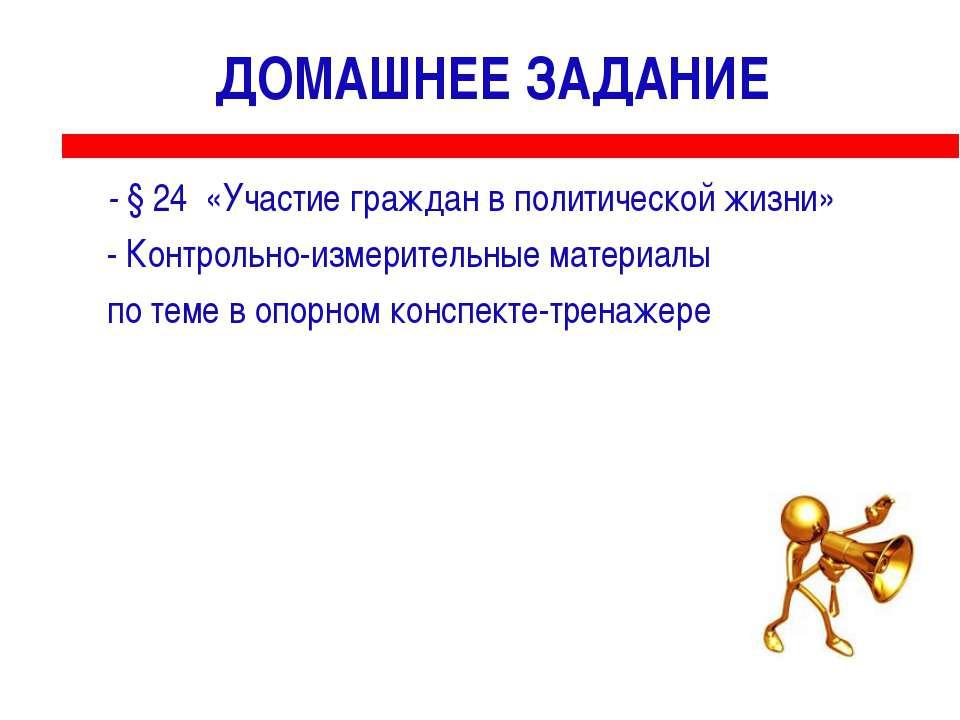ДОМАШНЕЕ ЗАДАНИЕ - § 24 «Участие граждан в политической жизни» - Контрольно-и...