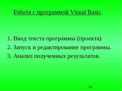 Работа с программой Visual Basic 1. Ввод текста программы (проекта) 2. Запуск...