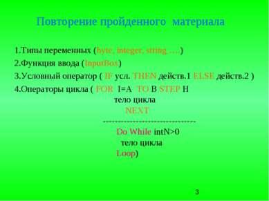 Повторение пройденного материала 1.Типы переменных (byte, integer, string ….)...