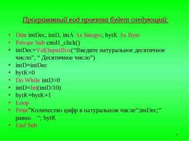 Программный код проекта будет следующий: Dim intDec, intD, intA As Integer, b...
