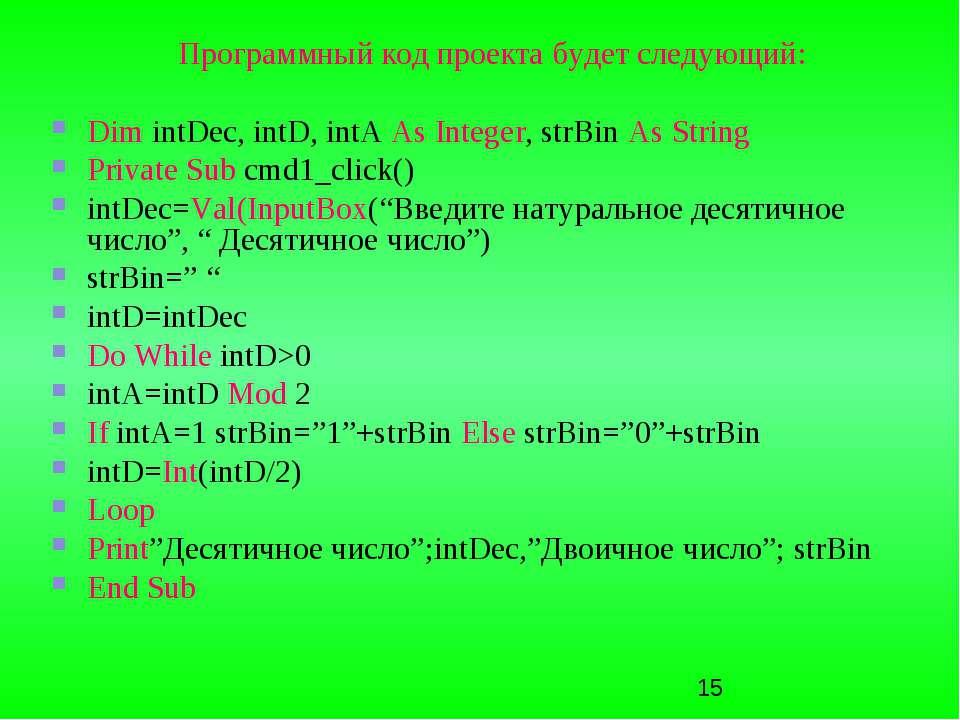 Программный код проекта будет следующий: Dim intDec, intD, intA As Integer, s...