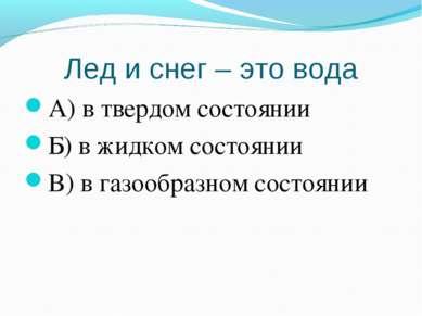 Лед и снег – это вода А) в твердом состоянии Б) в жидком состоянии В) в газоо...