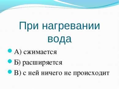 При нагревании вода А) сжимается Б) расширяется В) с ней ничего не происходит