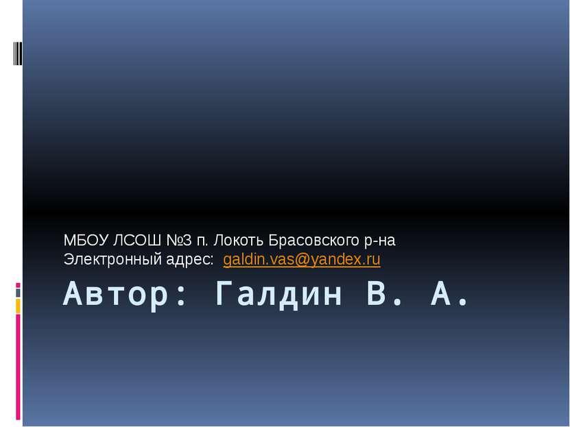 Автор: Галдин В. А. МБОУ ЛСОШ №3 п. Локоть Брасовского р-на Электронный адрес...