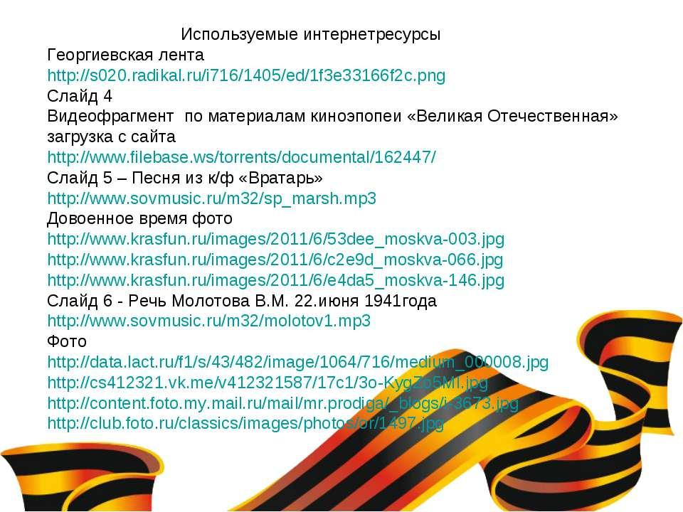 Используемые интернетресурсы Георгиевская лента http://s020.radikal.ru/i716/1...