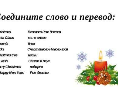 Соедините слово и перевод: Christmas Веселого Рождества Santa Claus мы желаем...