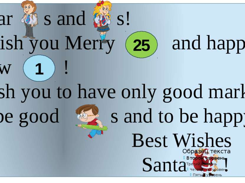 Dear s and s! I wish you Merry and happy New ! Wish you to have only good mar...