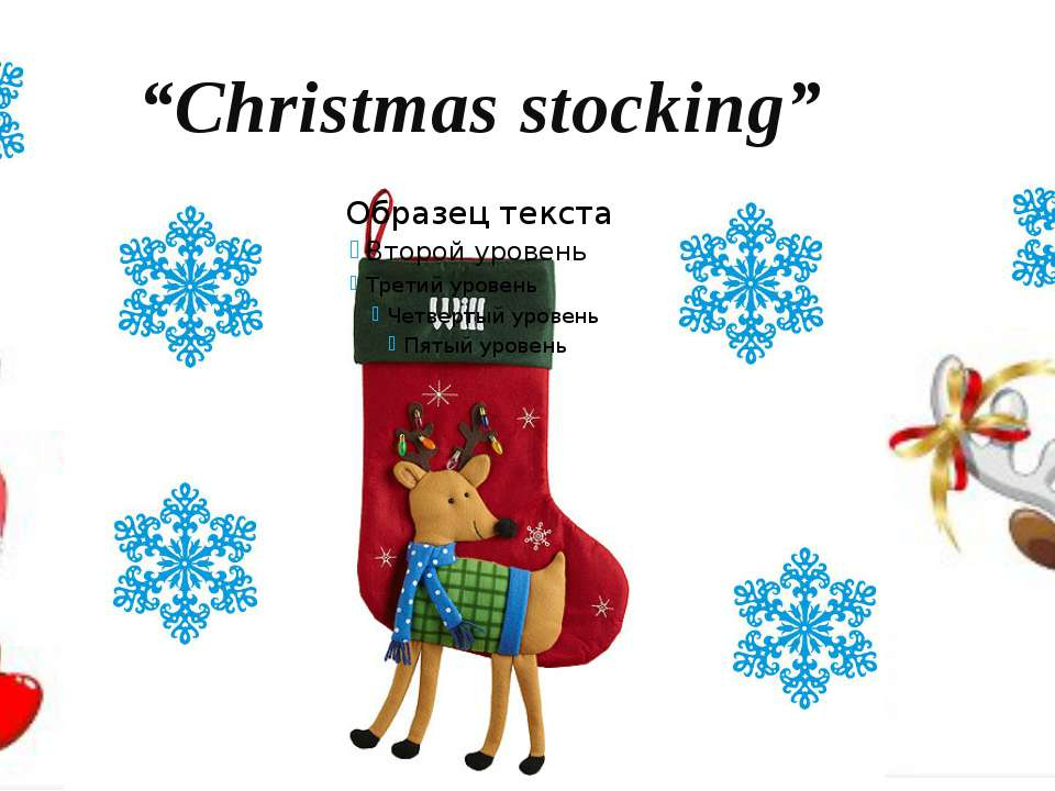 """Christmas stocking"""
