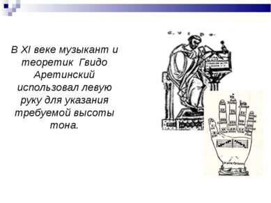 В XI веке музыкант и теоретик Гвидо Аретинский использовал левую руку для ука...