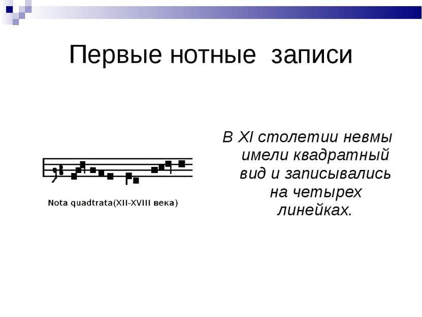 Первые нотные записи В XI столетии невмы имели квадратный вид и записывались ...