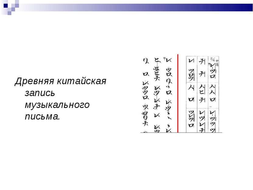 Древняя китайская запись музыкального письма.
