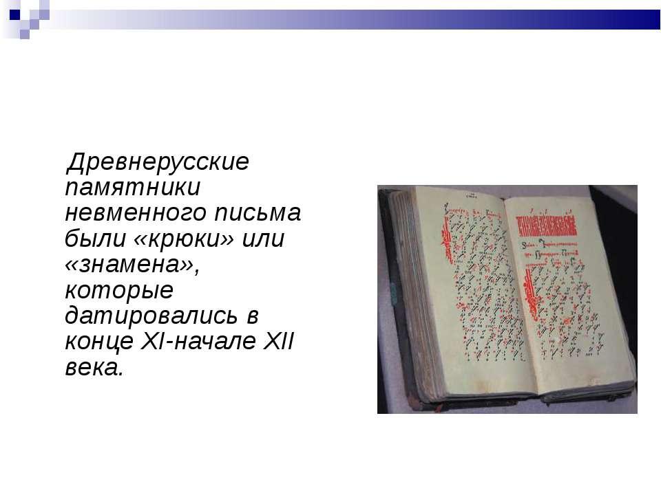Древнерусские памятники невменного письма были «крюки» или «знамена», которые...