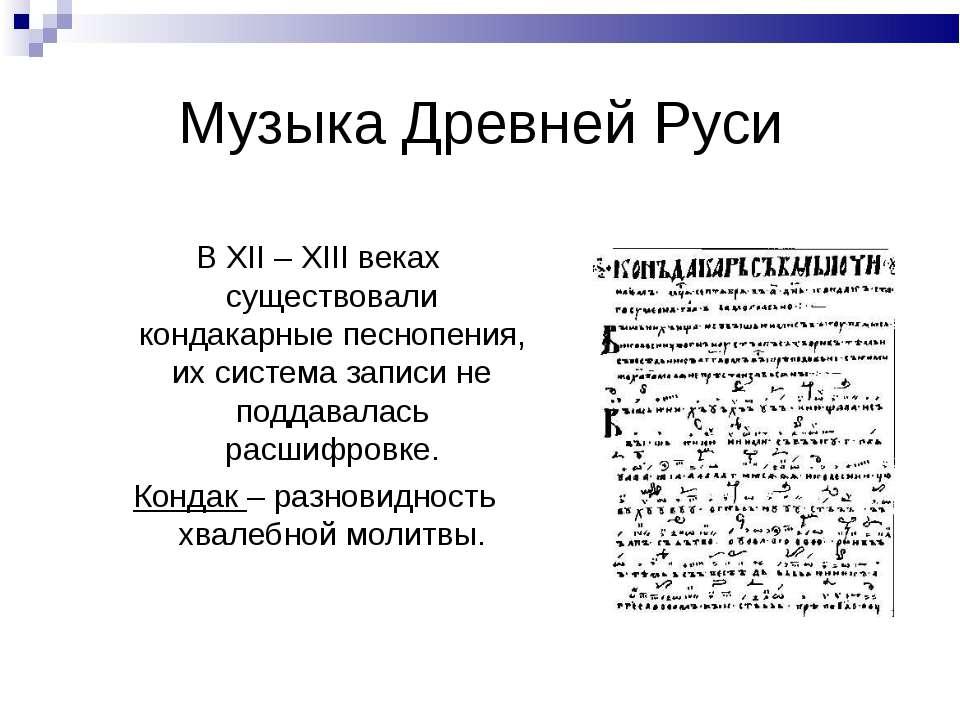 Музыка Древней Руси В XII – XIII веках существовали кондакарные песнопения, и...