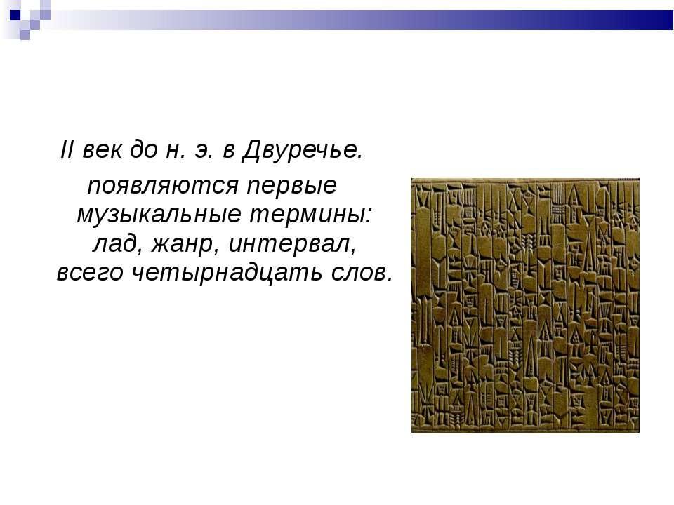 II век до н. э. в Двуречье. появляются первые музыкальные термины: лад, жанр,...