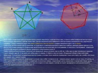Около любого правильного многоугольника можно описать окружность, и притом то...