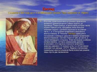 Евклид ( родился в 330 году до н. э. в небольшом городке Тире, недалеко от А...