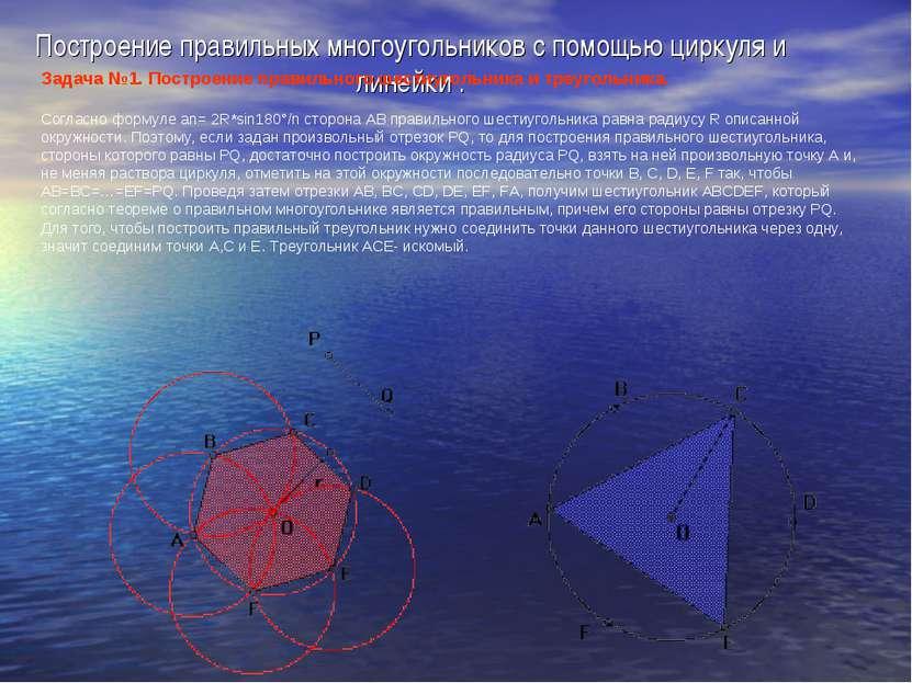 Построение правильных многоугольников с помощью циркуля и линейки . Задача №1...