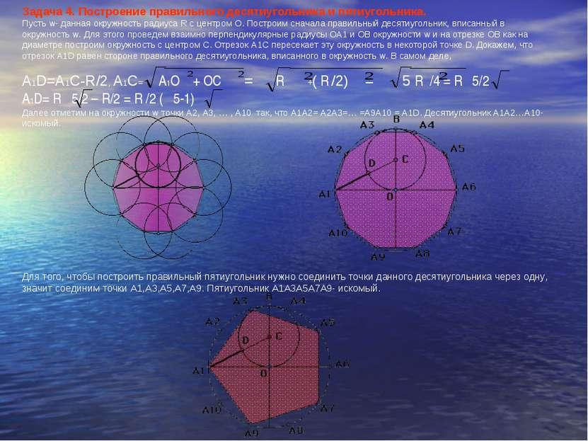 Задача 4. Построение правильного десятиугольника и пятиугольника. Пусть w- да...