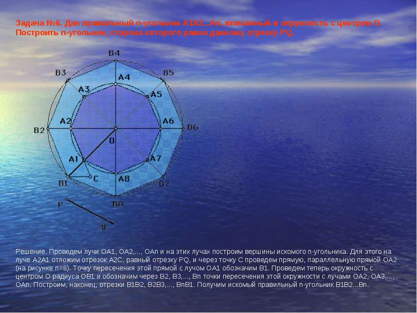 Задача №6. Дан правильный n-угольник А1А2...Аn, вписанный в окружность с цент...
