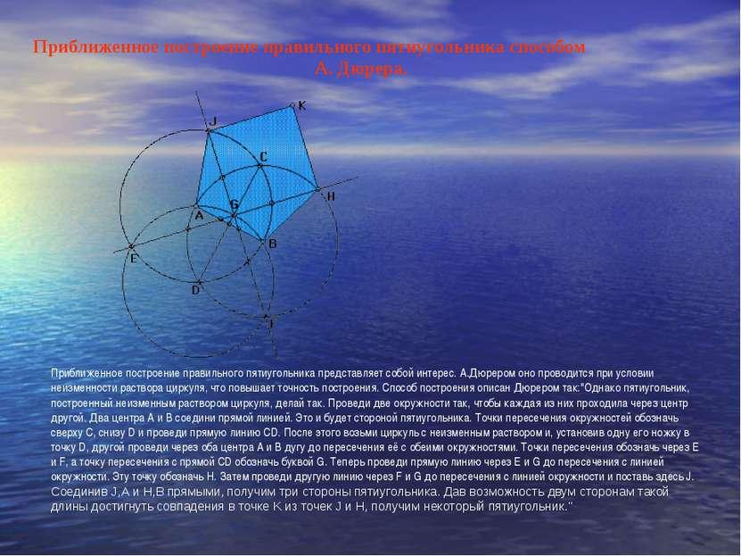 Приближенное построение правильного пятиугольника способом А. Дюрера. Приближ...