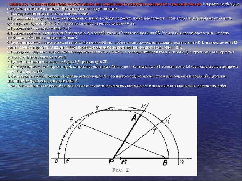 Графическое построение правильных многоугольников при помощи данного устройст...