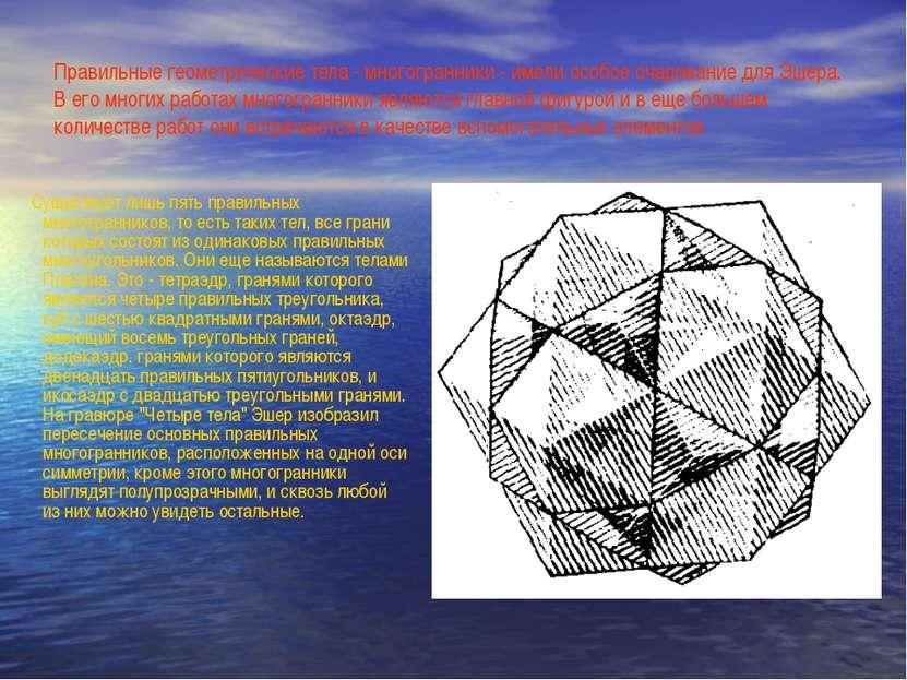 Правильные геометрические тела - многогранники - имели особое очарование для ...