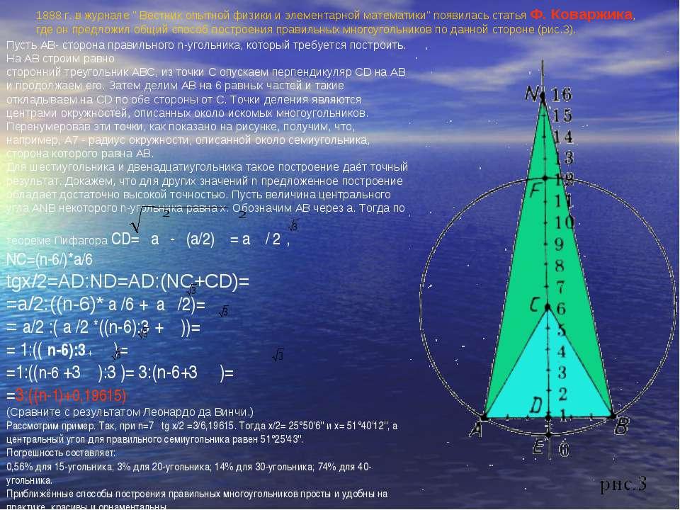 """1888 г. в журнале """" Вестник опытной физики и элементарной математики"""" появила..."""