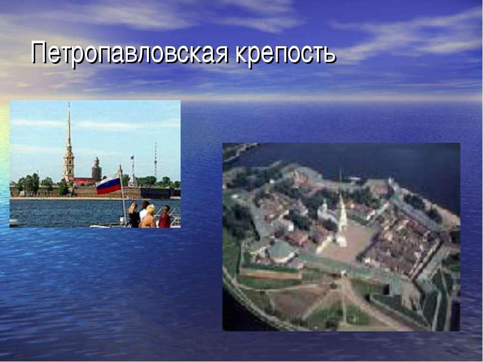 Петропавловская крепость