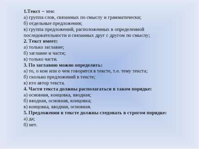 1.Текст – это: а) группа слов, связанных по смыслу и грамматически; б) отдель...