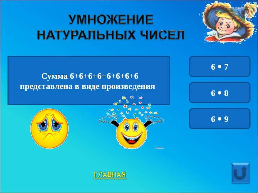 Сумма 6+6+6+6+6+6+6+6 представлена в виде произведения 6 7 6 8 6 9