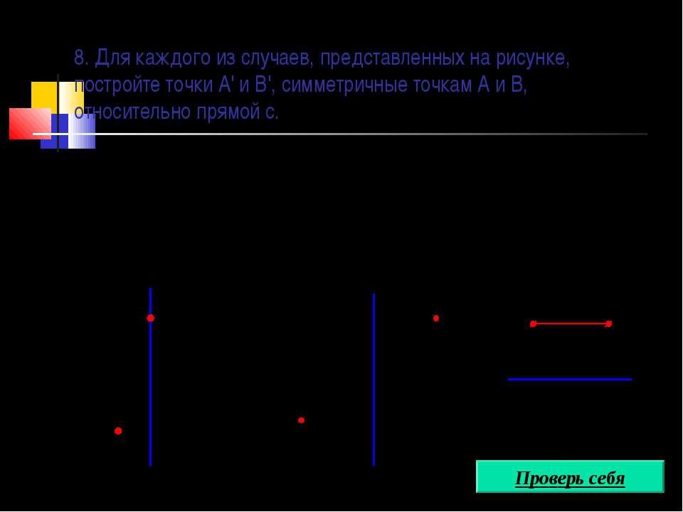 8. Для каждого из случаев, представленных на рисунке, постройте точки А' и В'...