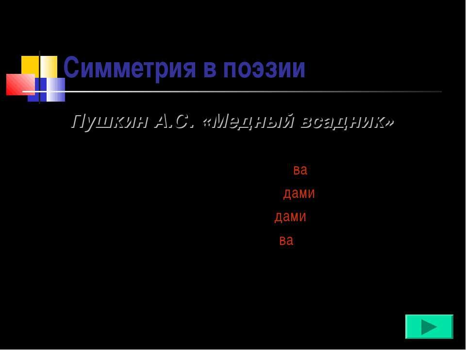 Симметрия в поэзии Пушкин А.С. «Медный всадник» …В гранит оделася Нева; Мосты...