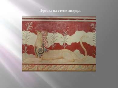 Фреска на стене дворца.