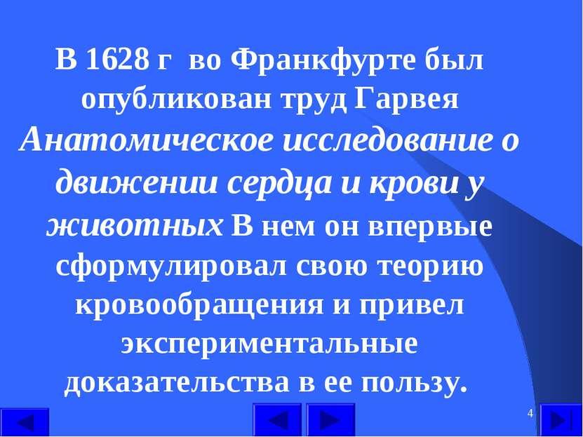 * В 1628 г во Франкфурте был опубликован труд Гарвея Анатомическое исследован...